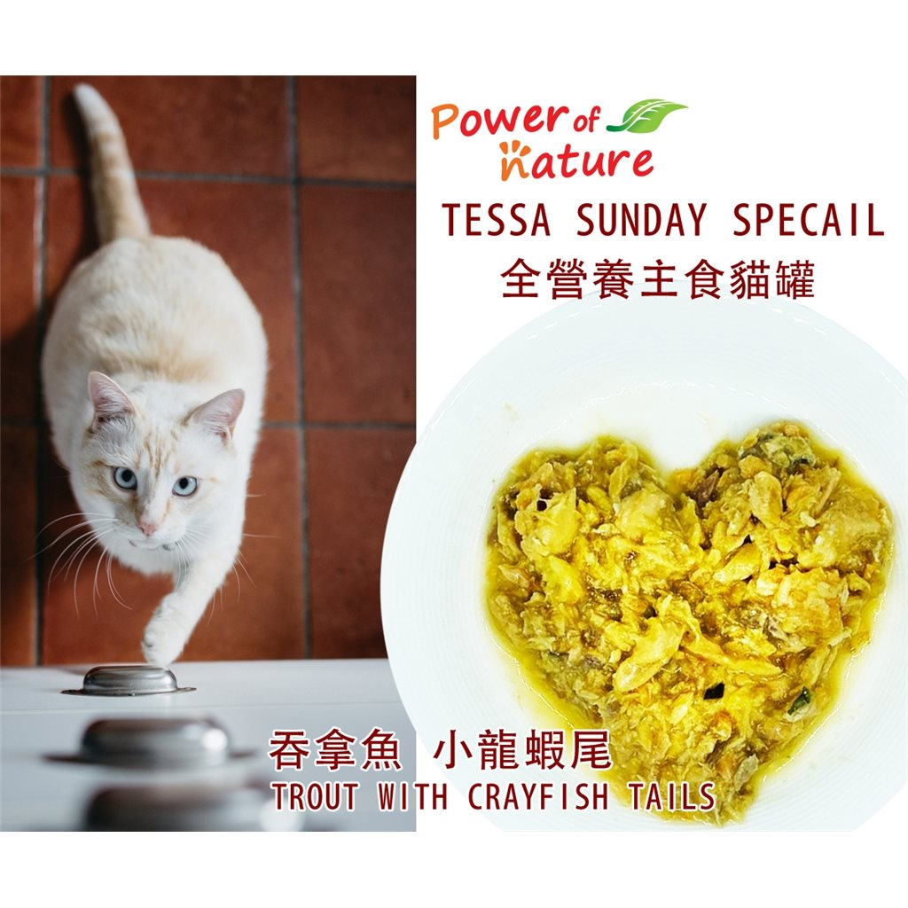 Power of Nature 星期日肉絲 Tessa Sunday Special 主食貓罐 (Trout with Crayfish Tails)  吞拿魚 小龍蝦尾 70g (藍)